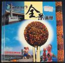 全景画册-中国99昆明世界园艺博览会
