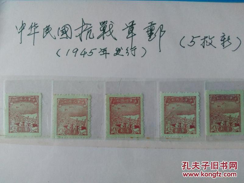 中华民国 抗战军邮(5枚新)