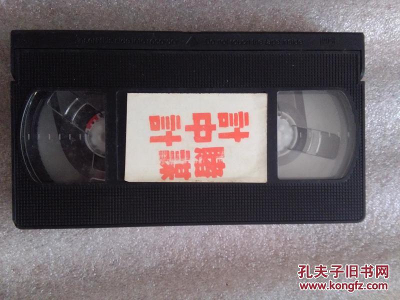 录像带 17