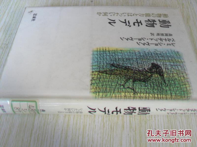 日文原版    动物モデル―动物の能力とはいったい何か