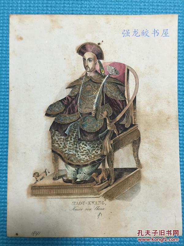 清道光皇帝 版画