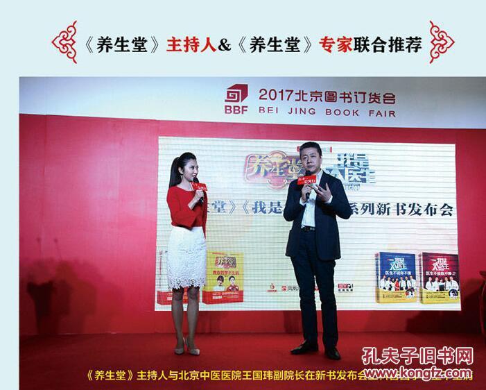 养生堂教你四季不生病 北京卫视《养生堂》官方授权!图片