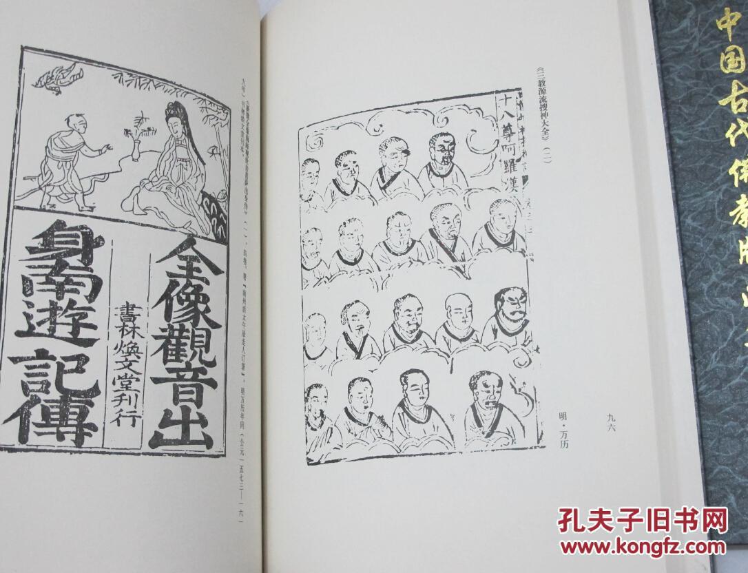中国古代佛教版画集 一二三 全三册 日本长谷寺签署本 8开硬精装 1995图片