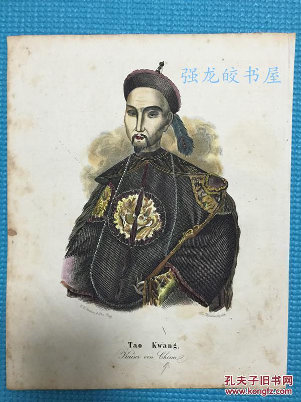 清道光皇帝版画