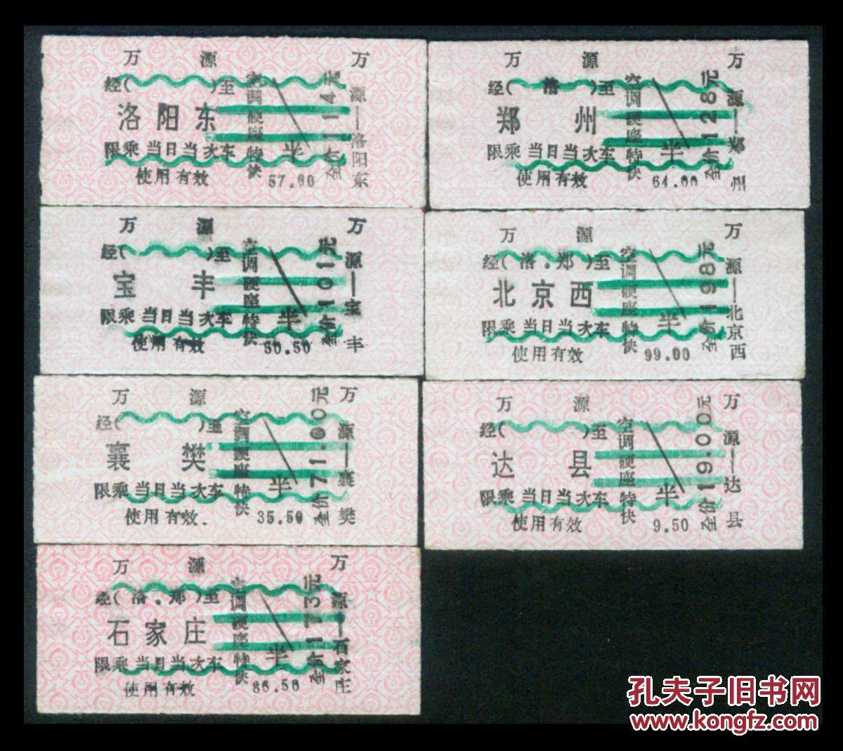 万源火车站坐落在四川省与重庆陕西三省市交界处的万源市内,万源市是图片