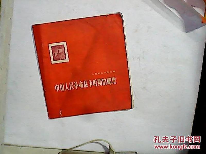 中国人民革命战争时期的邮票【1960年3月1版1印】