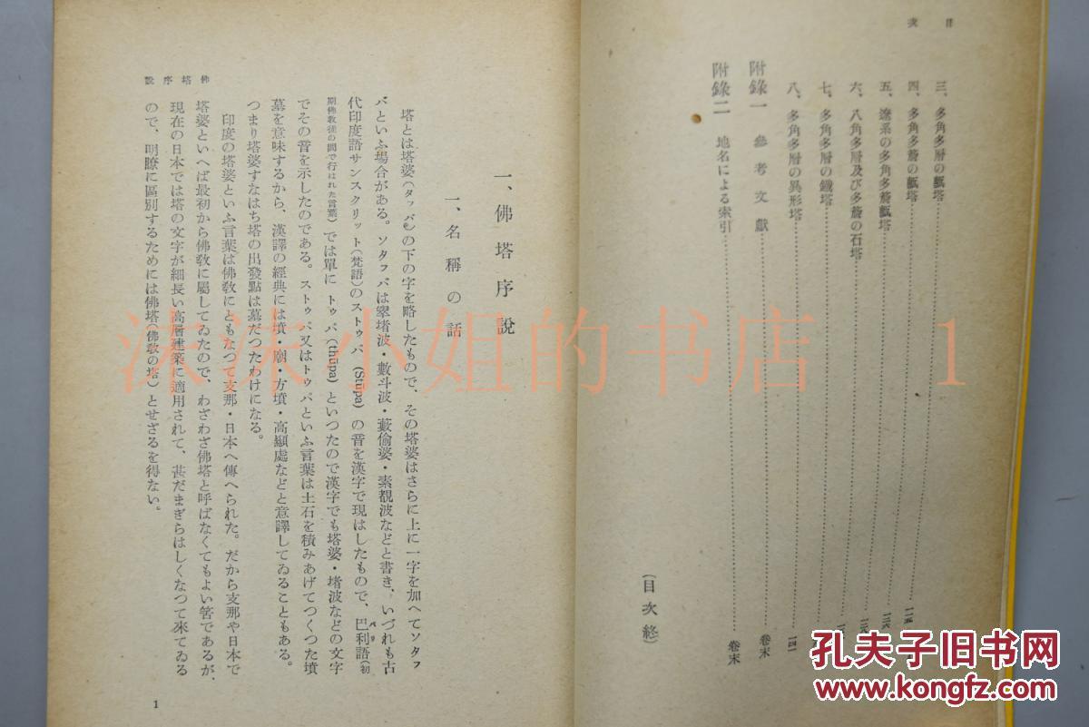 二战日本侵华时期发行 多幅插图 日本对中国古代佛塔建筑 佛教的研究图片