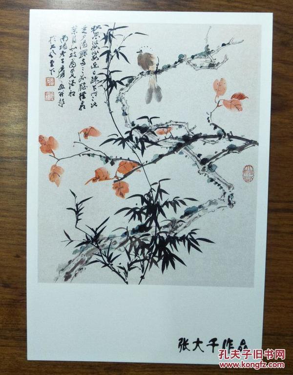 张大千书法绘画作品集锦--晚年作品红叶小鸟竹子图【明信片1张】
