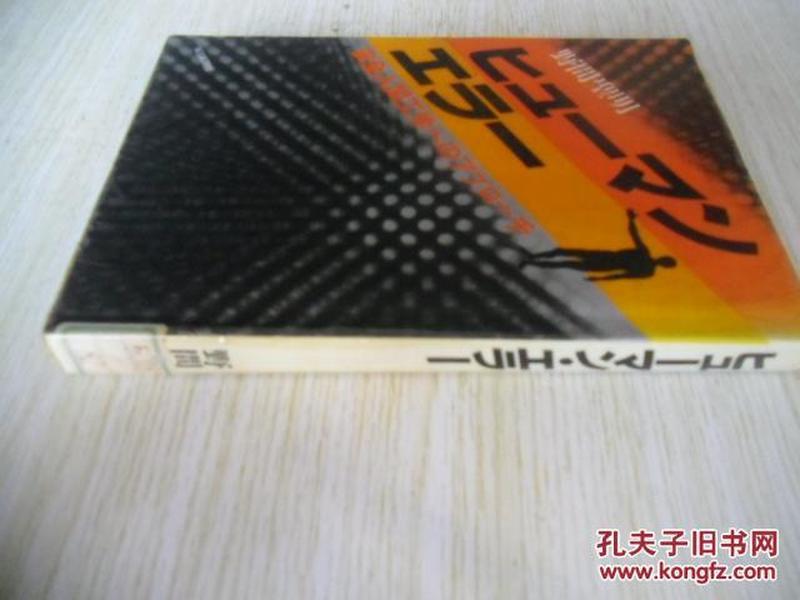 日文原版    ヒュ一マン?ェラ一