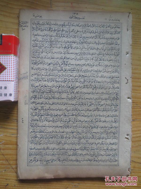 伊斯兰的回文印本……X819