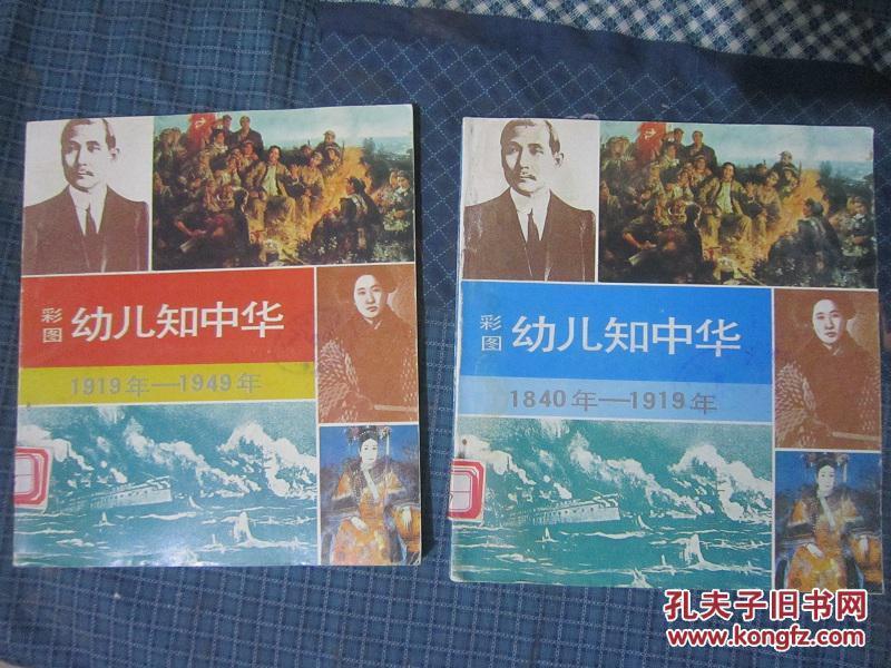 【彩色连环画】彩图幼儿知中华(1840-1919年)(1919年——1949