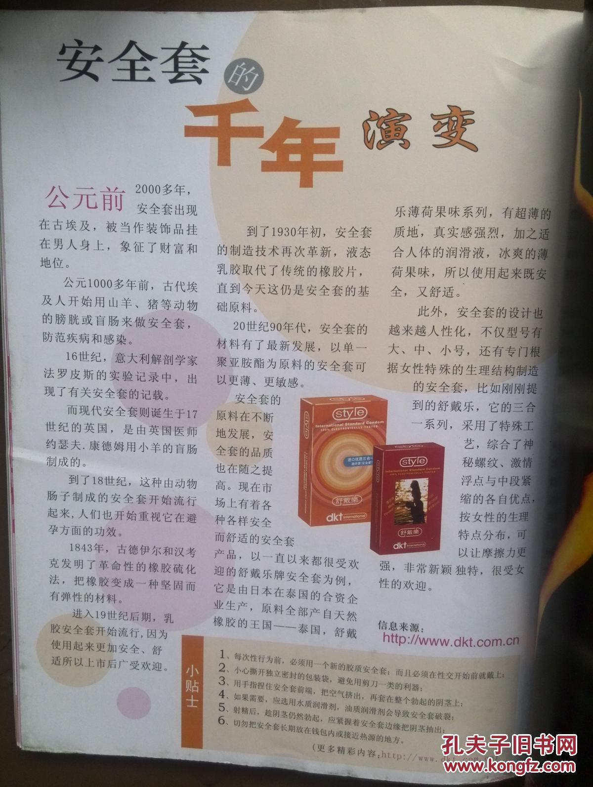 健康100创刊号2005年有创刊词封面美女,舒压全攻略,亚