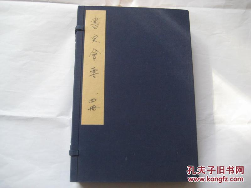 上海古籍书店影印  民国陶湘景刊本 书史会要 全四册 带函套