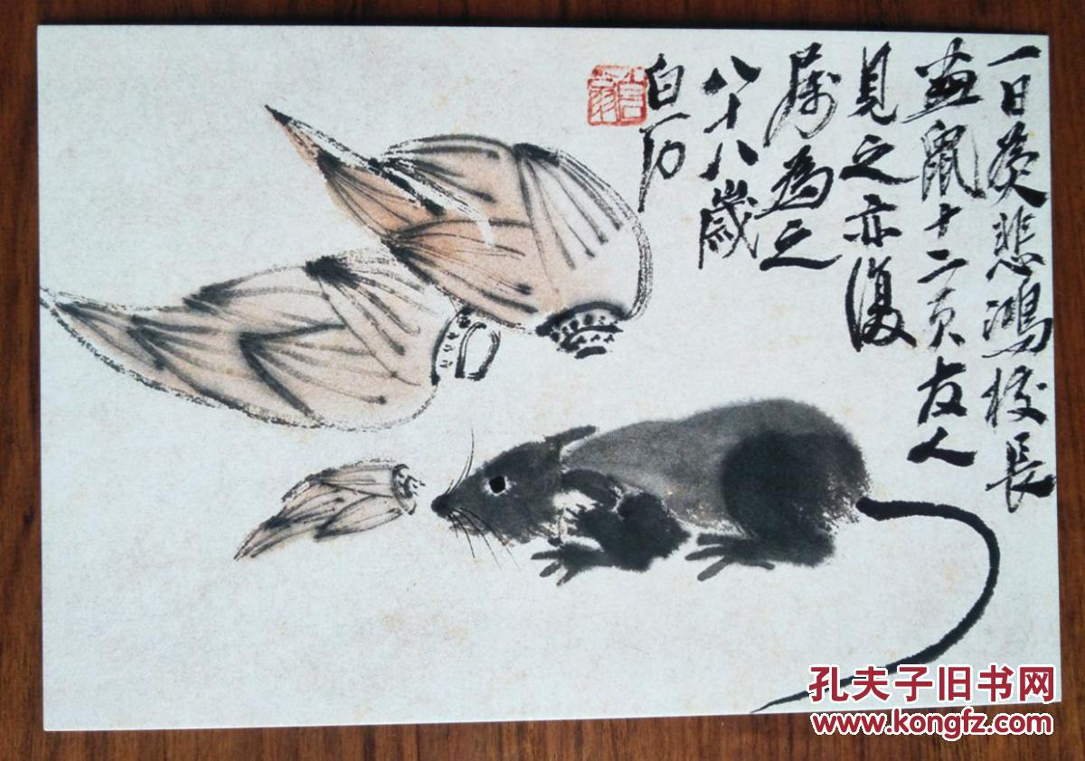 齐白石书法绘画作品集锦--晚年书画(为徐悲鸿作画)老鼠图【明信片1张