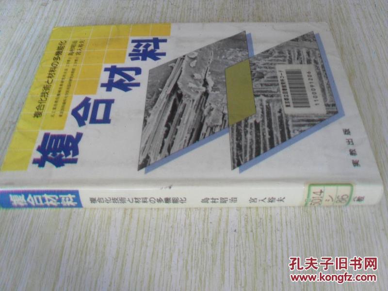 日文原版    复合材料―复合化技术と材料の多机能化