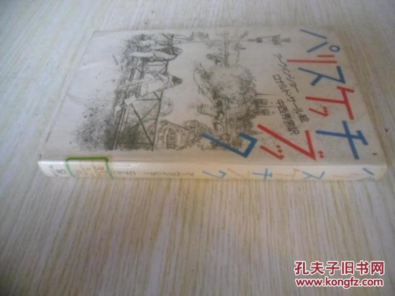日文原版    パリスケッチブック 単行本