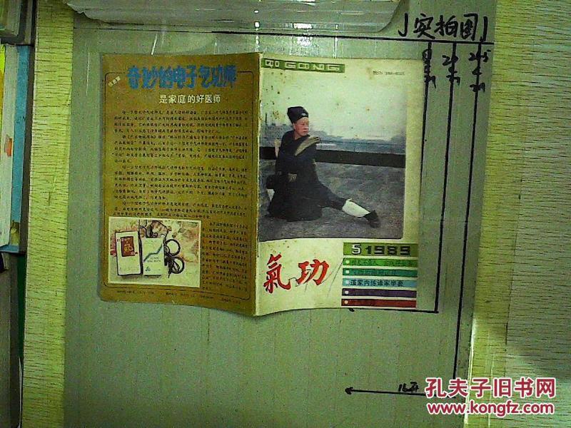 气功(1989.5)