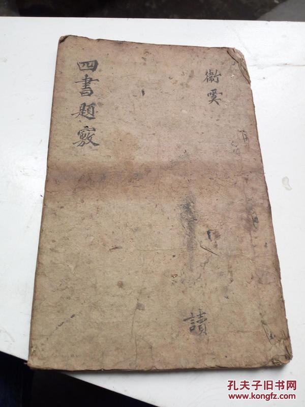 木刻大开本,四书题窍,存下论卷四一册全。