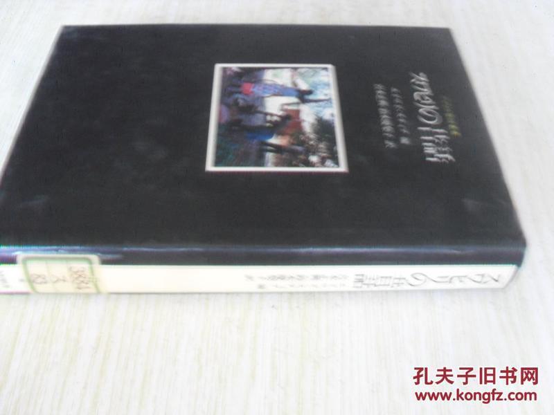 日文原版    スワヒリの昔话 (アフリカ昔话丛书)