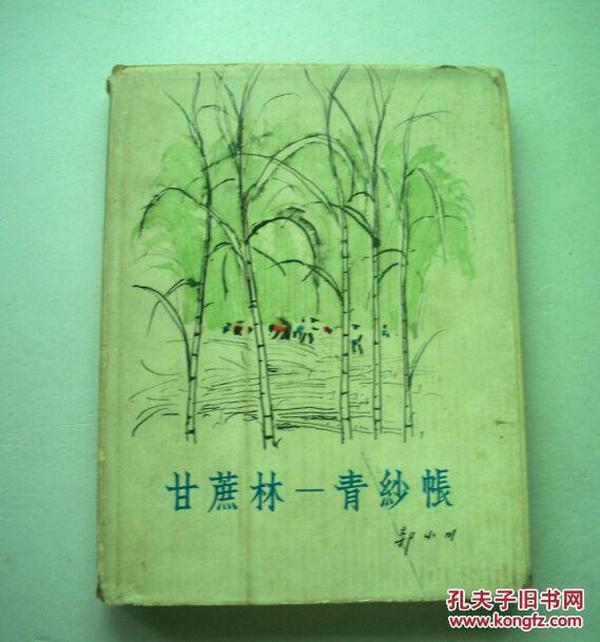 著名诗人郭小川签名书《甘蔗林-青纱帐》(1963年签名赠送本,该书硬精装也为孔网仅见-供交流*不出售