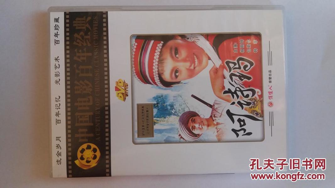 阿诗玛电影攻略DVD盒装俏佳人/万达电子音像广场南京正版美食齐鲁图片