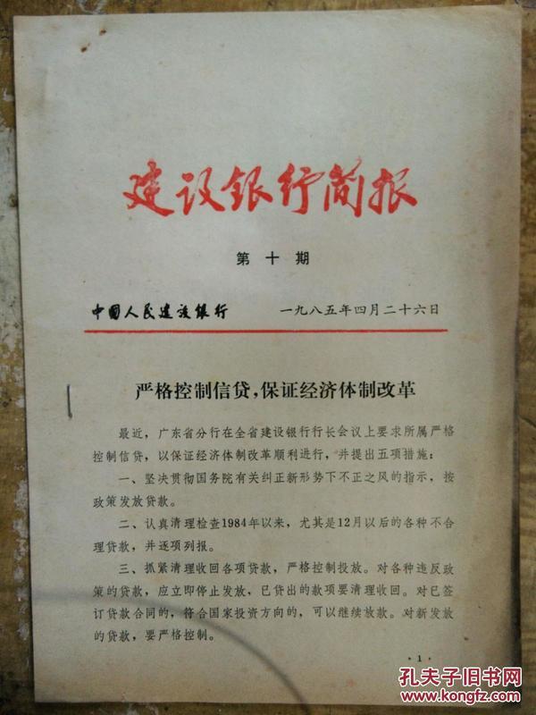 1985年经济体制改革_经济体制改革杂志 1985年04期