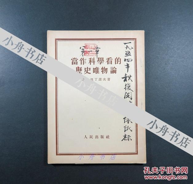 """鄂豫皖根据地的主要创始人之一 郑位三(1902-1975) 1954年毛笔题记本《当作科学看的历史唯物论》 封面钤印""""位三亲阅""""保真包递 S004"""