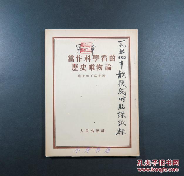 鄂豫皖根据地的主要创始人之一 郑位三 毛笔题记本《当作科学看的历史唯物论》(保真包递)