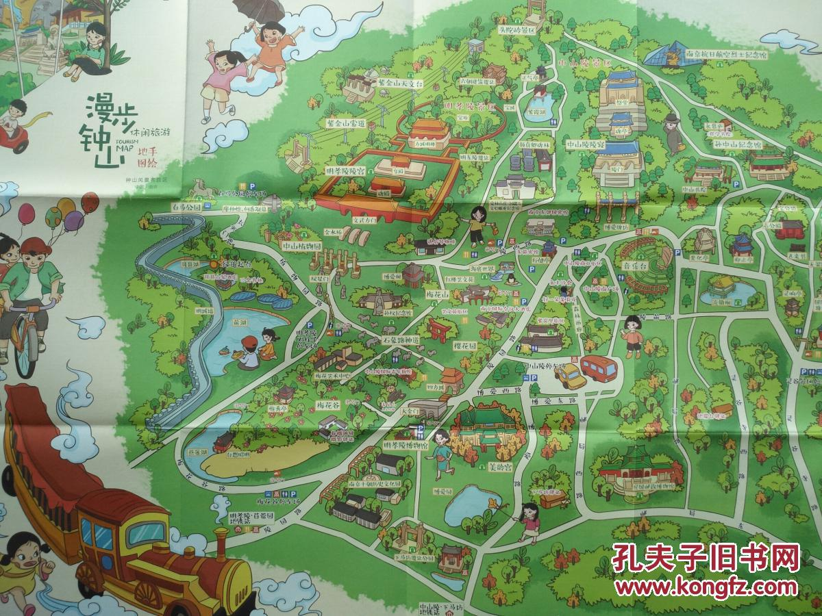 南京钟山 手绘地图 钟山导游图 钟山旅游图 南京地图
