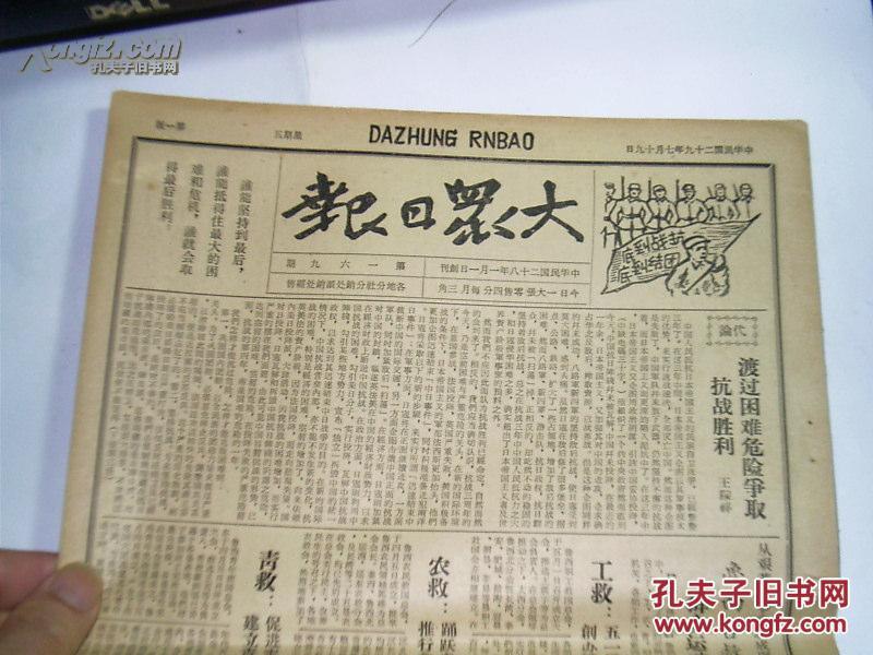 1940年.珍稀共产党党报.报人创刊词【大众日报】.内刊王稼祥.吴玉章.