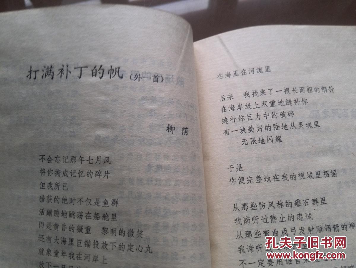 诗选刊1987年封面谢冕,叶文福,巴彦布,晨声,莫少云,姜诗元,黄殿琴照片图片