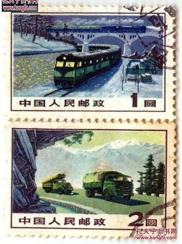 普15 交通运输 (2枚套)信销票