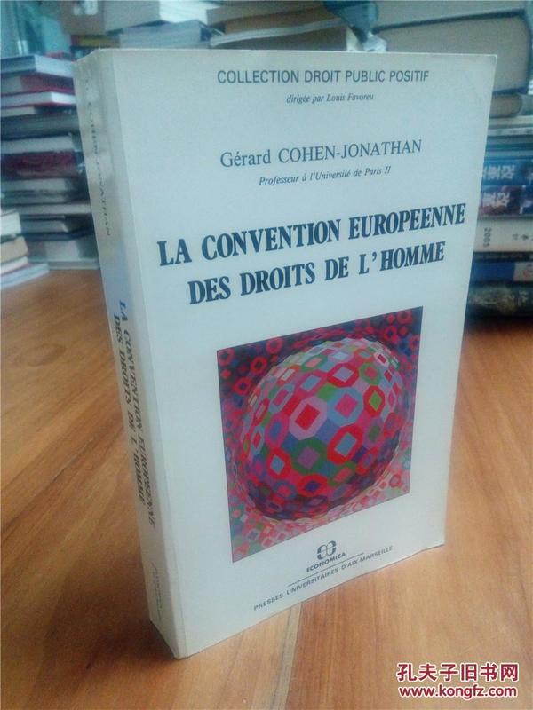 LA CONVENTION EUROPEENNE DES DROITS DE LHOMME  欧洲人权公约