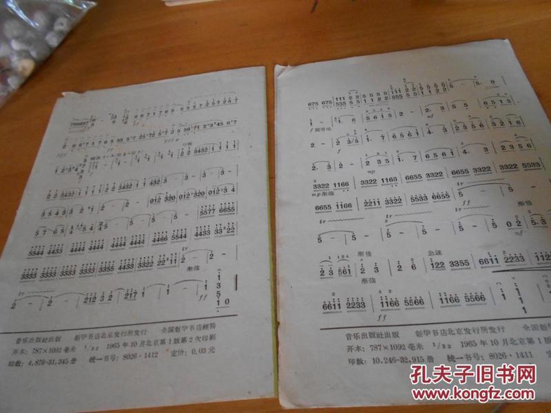 活页器乐曲-小提琴-1 新春乐 2.新疆之春--2种图片