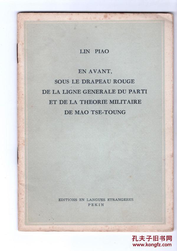 英文原版《林彪:高举党的总路线和毛泽东军事思想的红旗阔步前进》