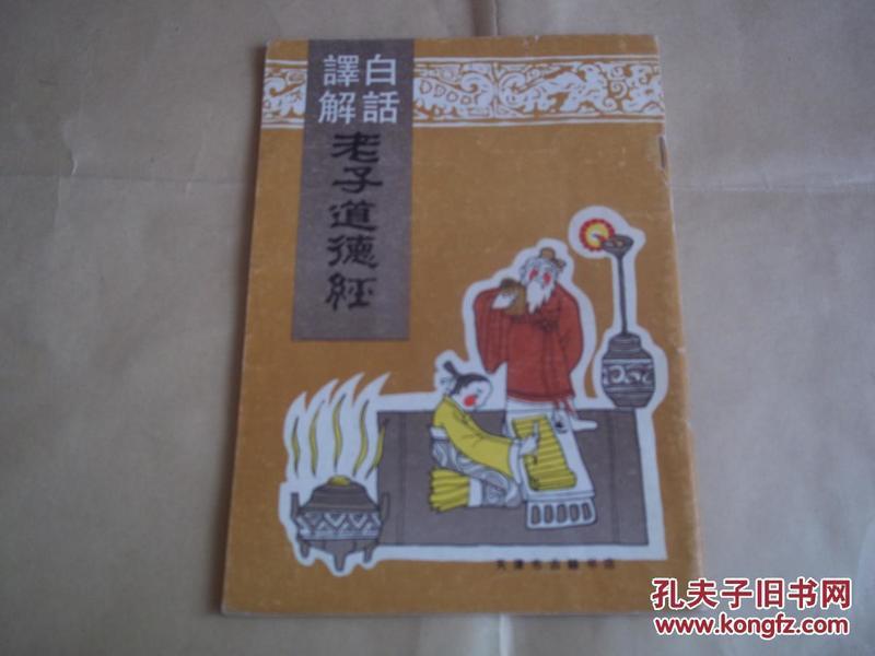 天津古籍书店版 白话译解老子道德经(原版影印