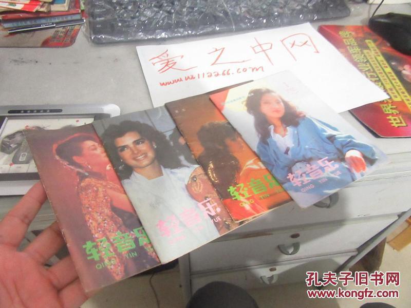 轻音乐(1989年第1、2、3、4期)双月刊