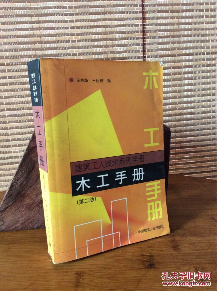 建筑工人技术系列手册:木工手册(第二版)图片
