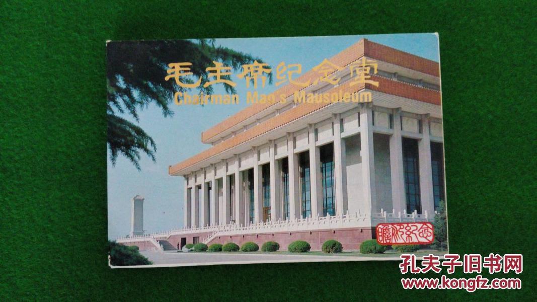 毛主席纪念堂明信片