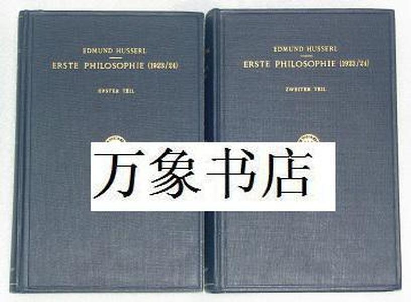 限时特价  Husserl : 胡塞尔全集  Husserliana  第7/8卷  第一哲学  布面精装本2册全  私藏品上佳