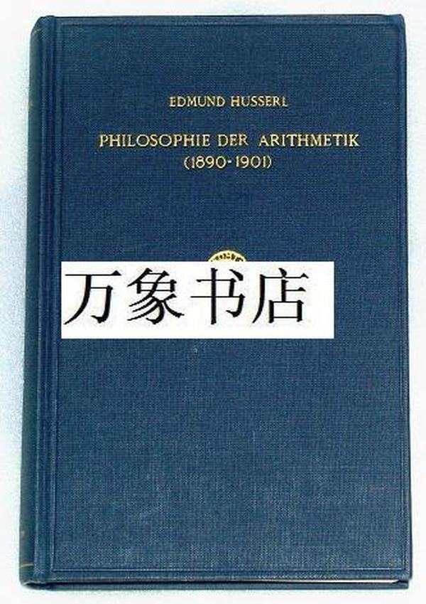 Husserl  胡塞尔全集 Husserliana   第12卷 Philosophie der Arithmetik 算术的哲学 原版布面精装本 一版一印 私藏品上佳