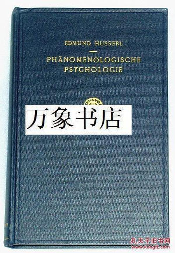 Husserl 胡塞尔全集   Husserliana  第9卷 Phanomenologische Psychologie  原版布面精装本 私藏品上佳