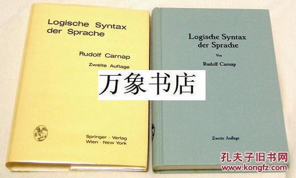 Carnap :  语言的逻辑句法  德文原版  Logische Syntax der Sprache  精装本带护封  私藏品上佳