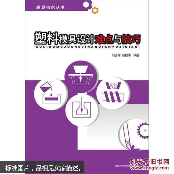 塑料模具设计专业与职位_刘占军著,高铁军著室内设计技巧工作难点图片