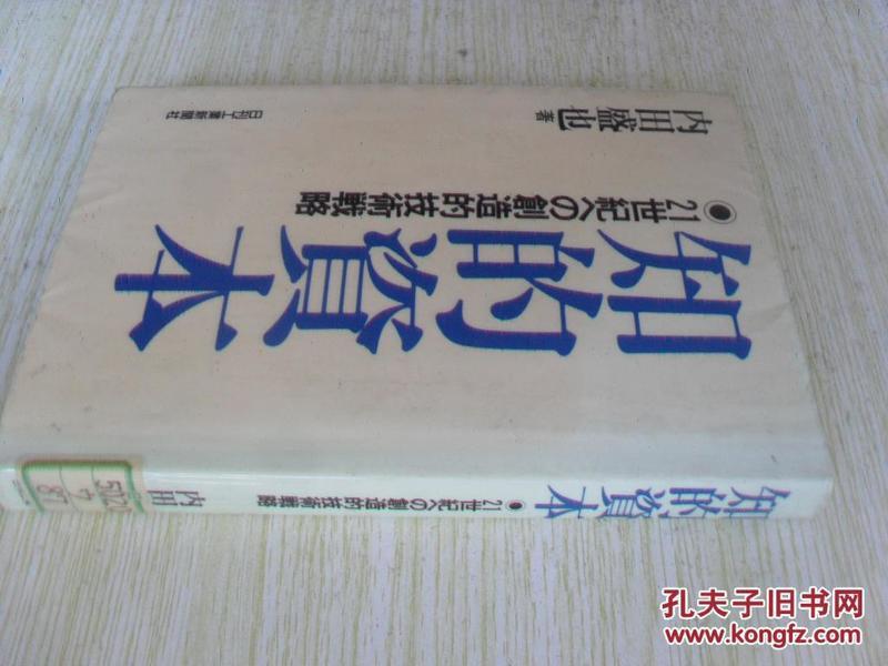 日文原版   知的资本―21世纪への创造的技术戦略