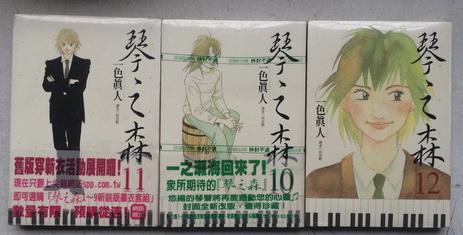 【图】日本卡通漫画:琴之森(第1-12卷,12册合售漫画星2纪元图片