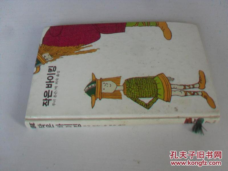 韩文原版  작 은 바 이 깅