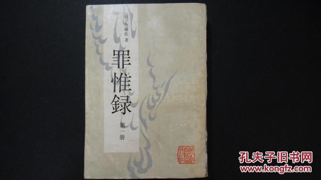 罪惟录(第一册)(第二册)                             1986年1版1印               私藏             无章无划