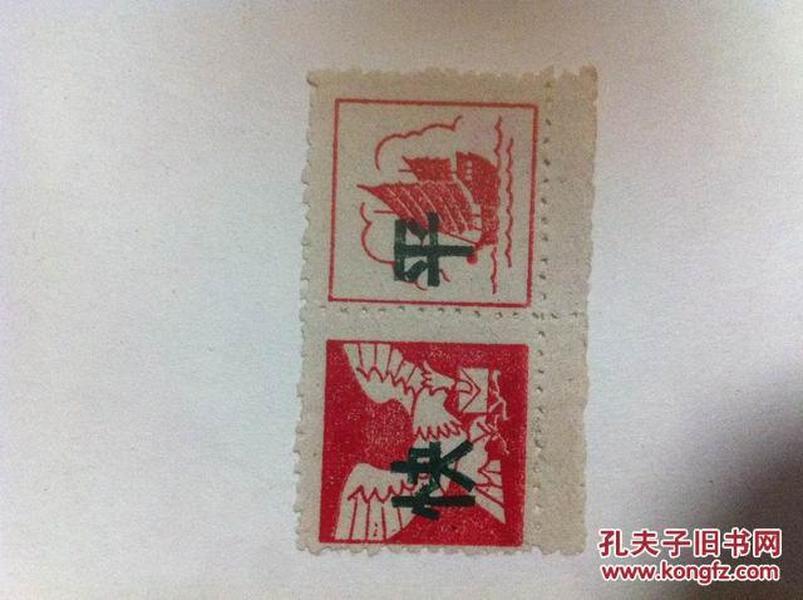 苏中区无面值邮票 【快】【平】连体