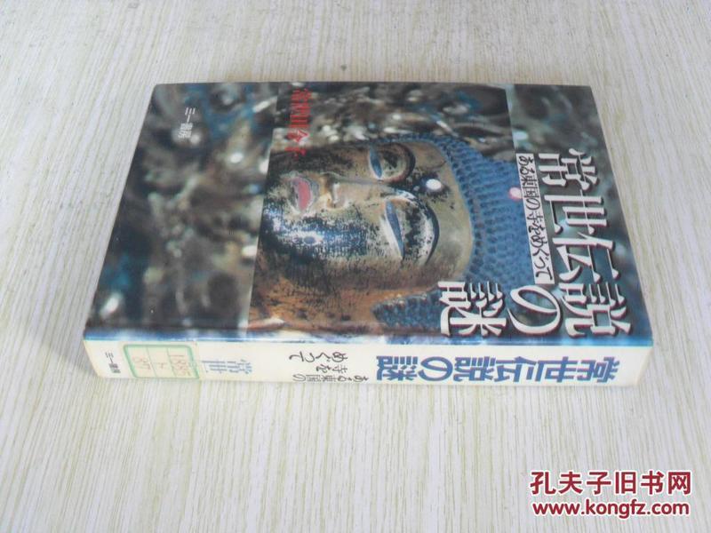 日文原版   常世伝说の谜
